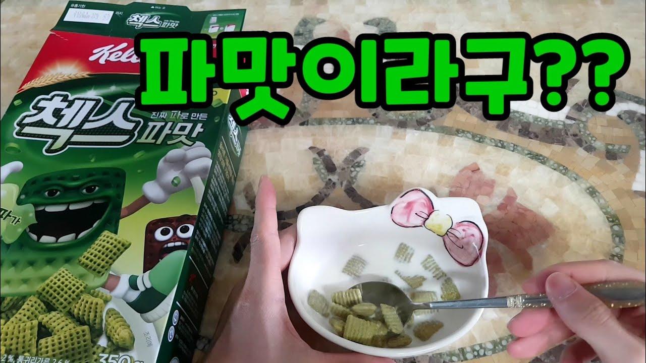먹어봤어요...첵스초코파맛 신제품/먹방/부정선거 광고