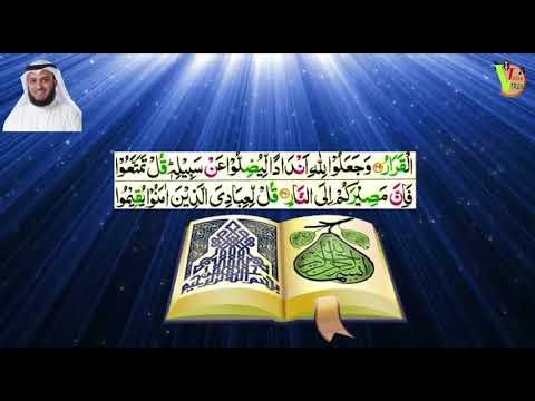 emotional-and-crying-recitation-of-surah-ibrahim-by-mishari-rashid-al-afasy