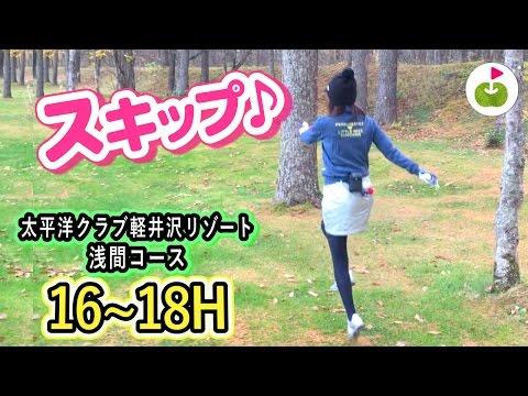 【困る】ラフとフェアウェイの境目にボールがある時の打ち方は?【太平洋クラブ 軽井沢リゾート 浅間コース】[16-18H] 三枝こころ