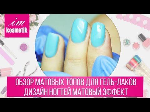 Видео Маникюр омбре на короткие ногти как сделать
