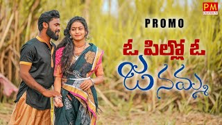 O PILLO O JANAMMA - PROMO Super Hit Folk Song 2021 | Aakansha Honey Parvathi Mahesh @P M creation tv