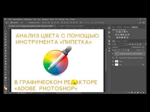 """Инструмент """"Пипетка"""" в графическом редакторе Adobe Photoshop"""