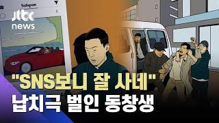 """""""요즘 잘 사네"""" SNS 보고 납치극…범인은 고교 동창 / JTBC 사건반장"""