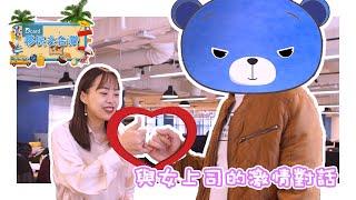 【移民去台灣】-《與台灣女上司的激情對話》