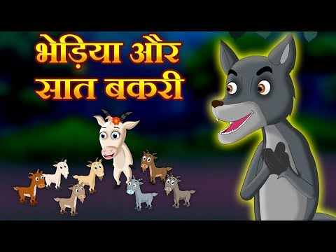 The Wolf & The Seven Little Goats | भेड़िया और बकरी