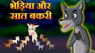The Wolf & The Seven Little Goats   भेड़िया और बकरी के सात बच्चों   Fairy Tales