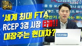 '세계 최대 FTA' RCEP 3경 시장 타결!! 대장…