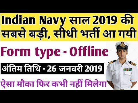 Indian Navy Sports Quota Recruitment 2018 | Sailors Entry 01/2019, Shubham Edutechs