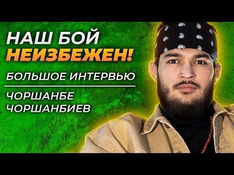 """""""Нельзя было шутить со мной"""" - Чоршанбе Чоршанбиев / Большое интервью"""