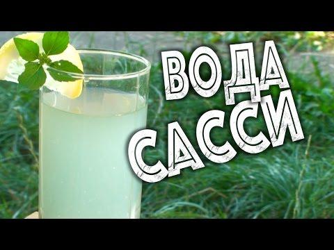 ✅ ★ ВОДА САССИ ★ Напиток для похудения! Очищаем организм! -  Рецепт