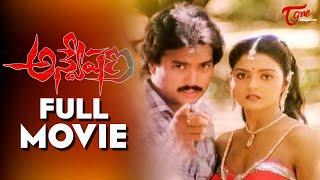 Anveshana Full Length Telugu Movie | Karthik, Bhanupriya, Ilayaraja | TeluguOne