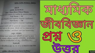 Madhyamik 2019 Life science Questions Paper & MCQ Answers