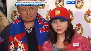 Туктамышева и Радионова вернулись с чемпионата мира