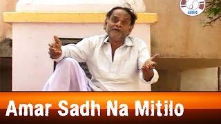 Bengali Devotional Songs 2016 | Amar Sadh Na Mitilo | Debashish | Meera Audio | Bengali Songs 2016