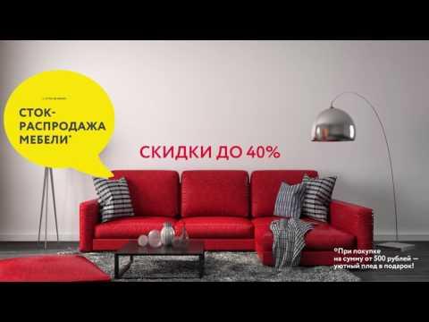 """Сток-распродажа мебели в """"Озерцо""""!"""