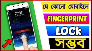 How To Use Fingerprint Lock In Any Android Mobile | Bangla tutorial 2019