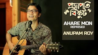 Ahare Mon   Bengali Songs 2017  Projapoti Biskut   Anupam Roy Songs