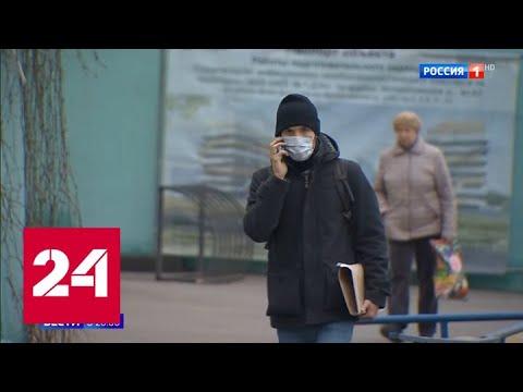 Минздрав дал совет обладателям симптомов коронавируса - Россия 24