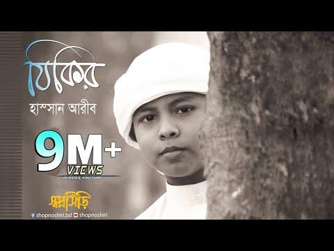 Zikir by Hassan Arib Bangla Gojol Mp3 Lyrics Download (যিকির হাসান আরিব গজল)