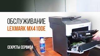 LEXMARK MX410DE. Техническое обслуживание | Трудяга ТВ