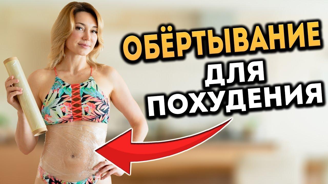 Обертывание для похудения живота в домашних | уксусное обертывание для похудения живота видео