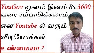 Money making websites tamil | Home based online business without Investment | Yougov site review