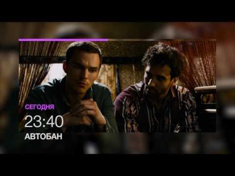 Кадры из фильма Автобан