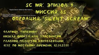 "StarCraft Mass Recall 7.0: Миссия 1.8S: Операция ""Silent scream"" [Operation ""Silent scream""]"