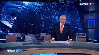 """Окончание программы """"Вести недели"""" (Россия 1 HD, 03.12.2017)"""