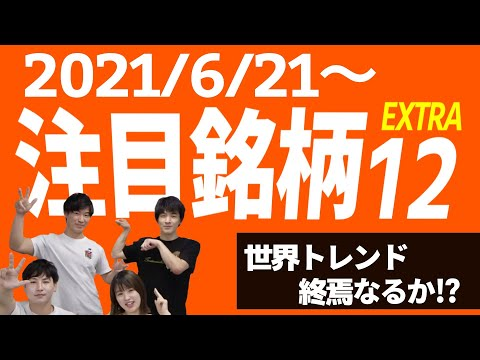 【株TubeEXTRA#141】2021年6月21日~の注目銘柄EXTRA12