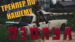 Дэдпул - Трейлер По Нашему (Русский трейлер)Deadpool