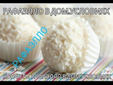 конфеты рафаэлло своими руками рецепт