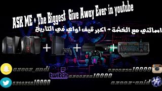 Ask Me + The BIGGEST Give Away Ever (Gaming PC) Open World Wide | اسالني + اكبر قيف اواي بالتاريخ