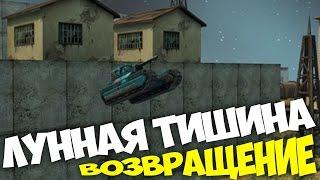 ЛУННАЯ ТИШИНА - ВОЗВРАЩЕНИЕ ЛЕГЕНДЫ! / ТАНКИ ОНЛАЙН