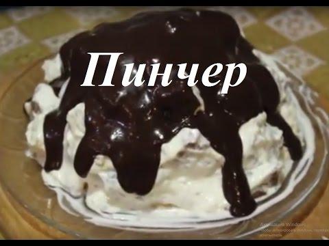 Торт Кучерявый пинчер. Как приготовить  Кучерявый пинчер #Пинчер