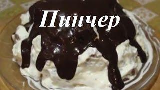"""ВКУСНЕЙШИЙ Торт """"Кучерявый пинчер"""". Как приготовить  """"Кучерявый пинчер"""" #Пинчер"""