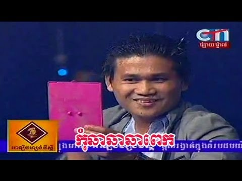 CTN Comedy - Kom Cha Cha Cha Pek