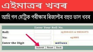How to Check Assam HSLC Result 2019 || SEBA Board Result New update ||