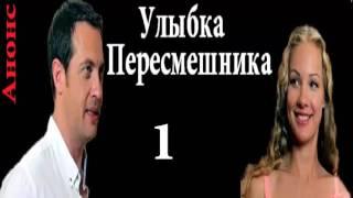 Улыбка пересмешника 1 серия сериал Анонс