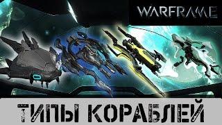 Warframe: Типы кораблей и их поддержка