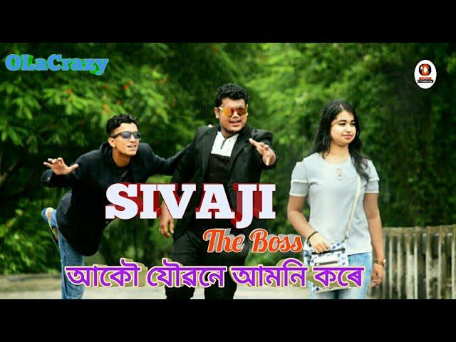 SIVAJI THE BOSS || OLaCrazy || FUNNY VIDEO HD