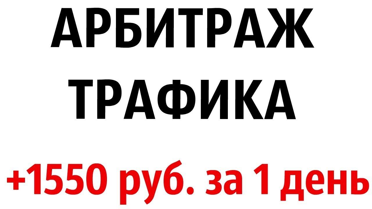 Арбитраж трафика для новичков на примере!  +1550 РУБЛЕЙ ЗА 1 ДЕНЬ