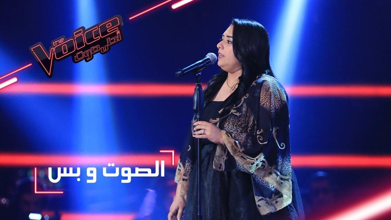 #MBCTheVoice -  مرحلة الصوت وبس - دموع تحسين تؤدي أغنية ' تايبين '