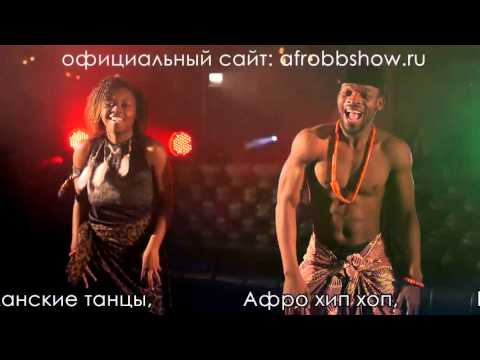 Африканские танцы в самаре - ББ ШОУ!