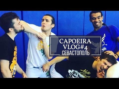 Capoeira vlog #4. Севастопль, Пипока мотивирует и качает пресс