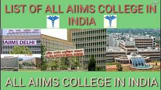 LIST OF AIIMS COLLEGE IN INDIA 2020 ! ALL AIIMS MEDICAL COLLEGE LIST ! TOP AIIMS COLLEGE !AIIMS 2020