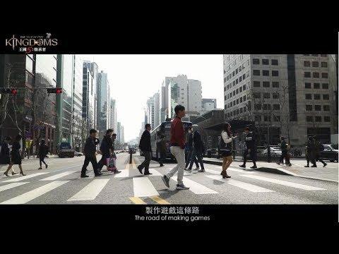 《王國5:繼承者》─「繼承‧崛起」 研發團隊暢談開發初衷 - YouTube