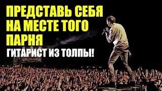 """ЛИНКИН ПАРК взяли гитариста ИЗ ТОЛПЫ! Представьте себя на месте того парня! """"FAINT"""""""