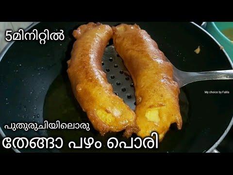 തേങ്ങാപഴംപൊരി രുചി ശെരിക്കും നിങ്ങളെ ഞെട്ടിക്കും ഒരു തവണ ഇങ്ങനെ ഉണ്ടാക്കിനോക്കു/banana Fritters