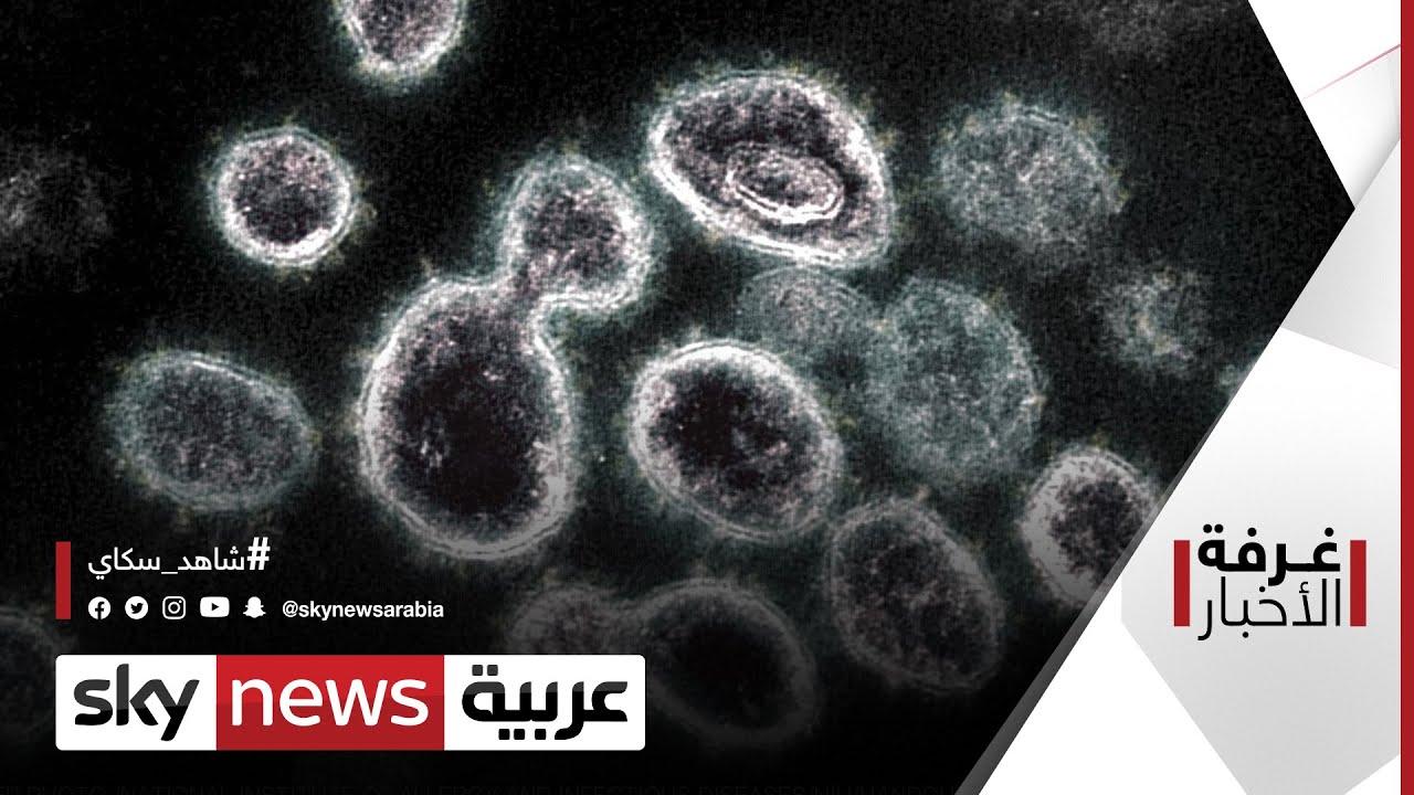 فيروس كورونا.. النفايات من أسوأ نتائج الوباء؟ | #غرفة_الأخبار  - 22:55-2021 / 9 / 19